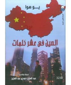 الصين فى عشر كلمات