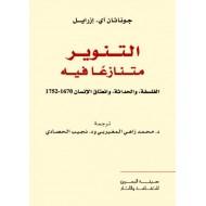 التنوير متنازعا فيه : الفلسفة والحداثة وانعتاق الإنسان - 1670-1752