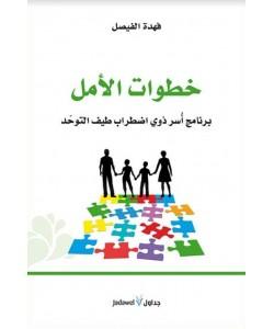 خطوات الأمل : برنامج أسر ذوي اضطراب طيف التوحد