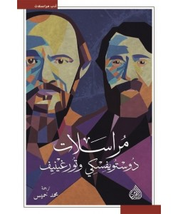 مراسلات دوستويفسكي وتورغينيف