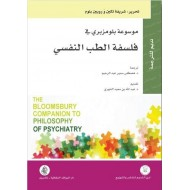 موسوعة بلومزبري في فلسفة الطب النفسي