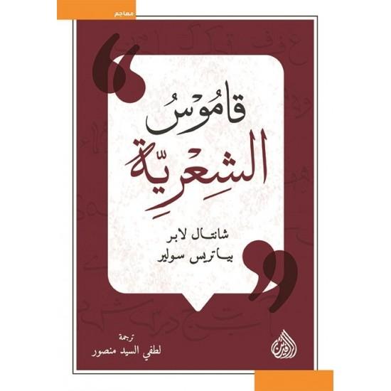 قاموس الشعرية