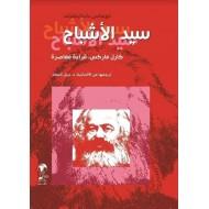 سيد الأشباح كارل ماركس قراءة معاصرة