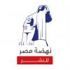 دار نهضة مصر للنشر