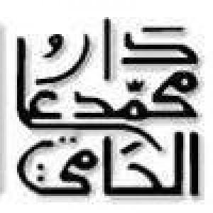 دار محمد علي للنشر