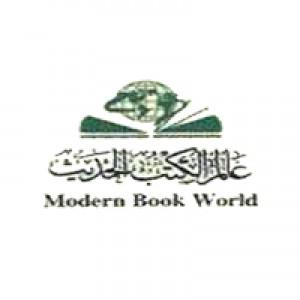 عالم الكتب الحديث