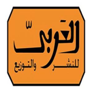 العربي للنشر والتوزيع