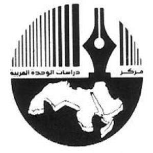 مركز دراسات الوحدة