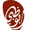هيئة أبوظبي للثقافة