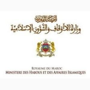 وزارة الأوقاف  - المغرب