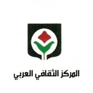المركز الثقافي العربي