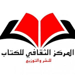 المركز الثقافي للكتاب
