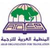 المنظمة العربية للترجمة