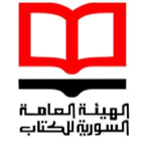 الهيئة السورية للكتاب