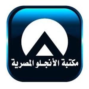 دار الأنجلو المصرية