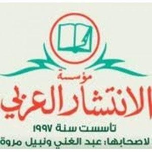 الانتشار العربي