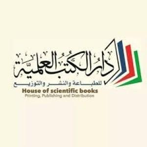 دار الكتب العلمية
