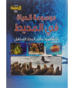 موسوعة الحياة في المحيط