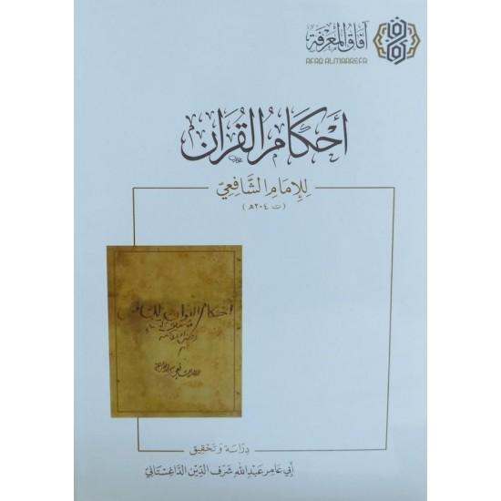 أحكام القران للإمام الشافعي