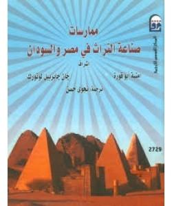 ممارسات صناعة التراث في مصر والسودان