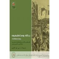 رحالة رومانطيقيون يوميات ومشاهدات فلسطين والأردن في كتابات فرنسية في القرن التاسع عشر