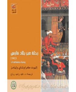 رحلة عبر بلاد فارس
