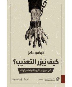 كيف يبرر التعذيب ؟ في عمق سيناريو القنبلة الموقوتة