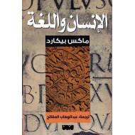 الإنسان واللغة
