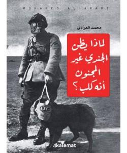 لماذا يظن الجندي غير المجنون أنه كلب ؟