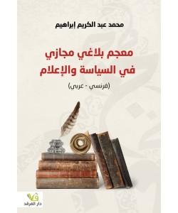 معجم بلاغي مجازي في السياسة والإعلام (فرنسي -عربي )