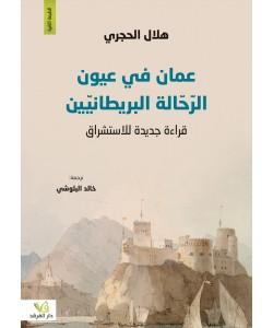 عمان في عيون الرحالة البريطانيين قراءة جديدة للاستشراق