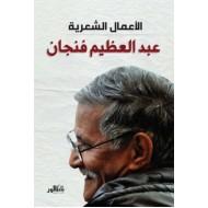 الأعمال الشعرية عبدالعظيم فنجان