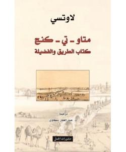 متاو - تي - كنغ: كتاب الطريق والفضيلة