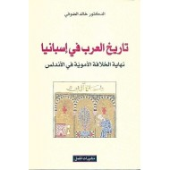 تاريخ العرب في إسبانيا: نهاية الخلافة الأموية في الأندلس