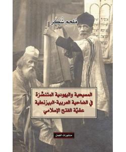 المسيحية واليهودية المنتصرة في الضاحية العربية - البيزنطية عشية الفتح الإسلامي