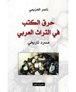 حرق الكتب في التراث العربي