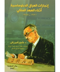 إنجازات العراق الدبلوماسية أثناء العهد الملكي 1921-1958