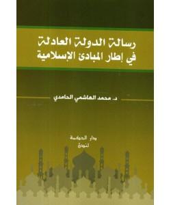 رسالة الدولة العادلة في إطار المبادئ الإسلامية