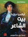بيت الشاعر