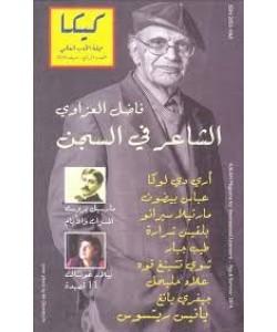 كيكا مجلة الأدب العالمي العدد الرابع صيف 2014