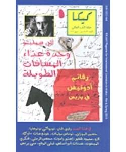 كيكا مجلة الأدب العالمي العدد السادس ربيع 2015
