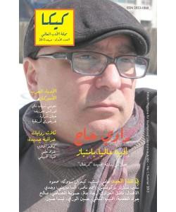كيكا مجلة الأدب العالمي العدد الأول صيف 2013
