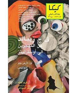 كيكا مجلة الأدب العالمي العدد الثالث ربيع 2014