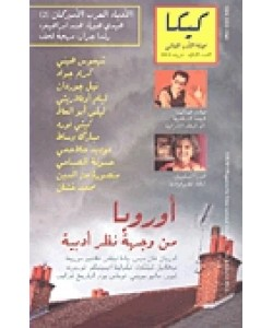 كيكا مجلة الأدب العالمي العدد الثاني خريف 2013