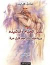 عمر الخيام وأناشيده ورباعيات لأول مرة