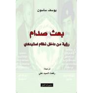 بعث صدام : رؤية من داخل نظام استبدادي