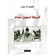 أشرطة تسجيل صدام