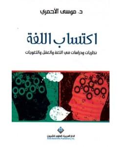 اكتساب اللغة : نظريات ودراسات في اللغة والعقل واللغويات