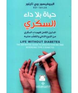 حياة بلا داء السكري : الدليل الكامل لفهم داء السكري من النوع الثاني والتغلب عليه