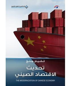 تحديث الاقتصاد الصيني